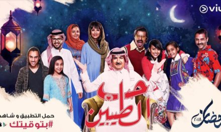 VIU to Premiere Eight Arabic Shows Exclusively for Ramadan