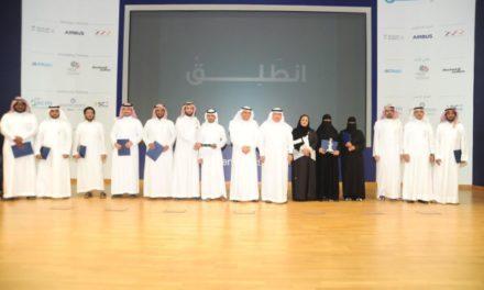 Airbus unveils winners of its 'Entaliq in KSA' initiative