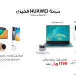 20M SAR Sales Achieved During HUAWEI MEGA OFFERS CARNIVAL