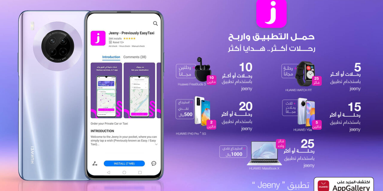 HUAWEI AppGallery Users Can Enjoy Great Gifts, and Cash Back with Jeeny App