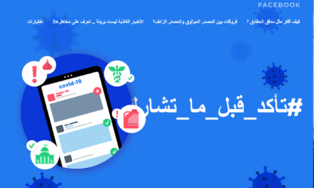 #ThinkBeforeYouShare: Facebook launches educational campaign in MENA to help spot false news in partnership with Fatabyyano