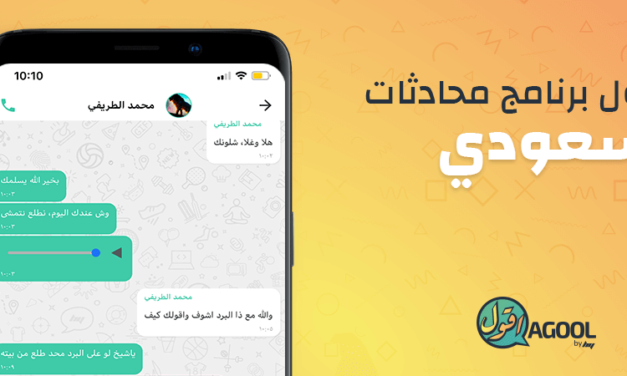 Saudi Startup Launches its Own Chat Messenger – AGOOL by Hala Yalla