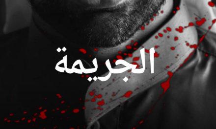 "Deezer brings listeners ""Al Jareema,"" the world's first Arabic true-crime podcast"