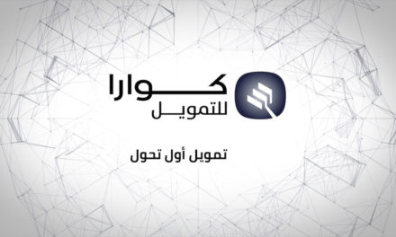 Newly launched Quara Finance set to provide advanced financial technology solutions for consumers and SMEs
