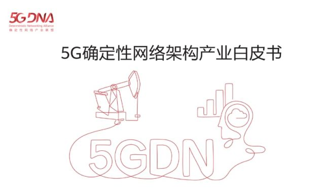 Huawei and Industry Partners Jointly Release 5GDN Architecture White Paper  #MWCS #MWC21