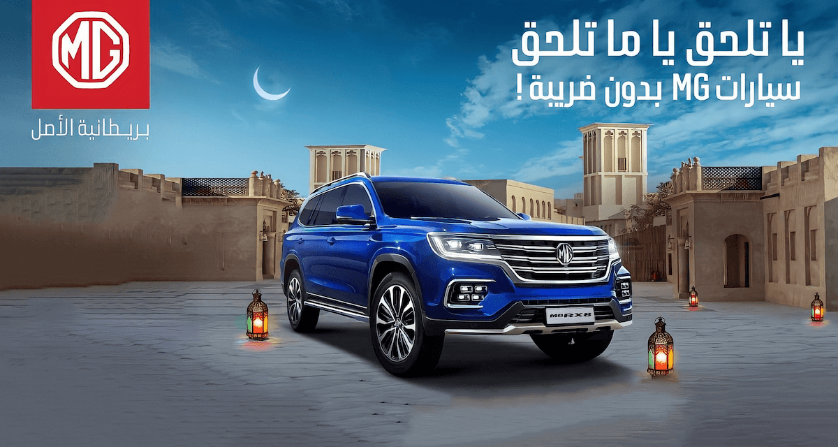 MG Saudi Rewards its Customers with Exceptional Ramadan offers